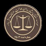 موسسه حقوقی مشاوره ای عدالت اصناف ائل دار