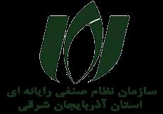 سازمان نظام صنفی رایانه ای استان آذربایجان شرقی