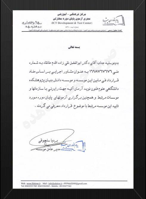 عقد قرارداد با مجری آزمونهای الکترونیکی پایان دوره مهارتی کارکنان دولت مرکز پیام فناوارن پیشرو
