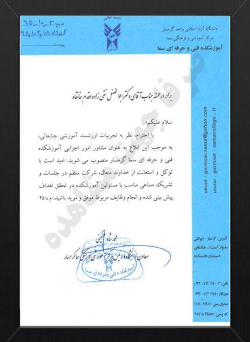 نامه همکاری به عنوان مشاور امور اجرایی آموزشکده فنی و حرفه ای دانشگاه آزاد اسلامی واحد گرمسار