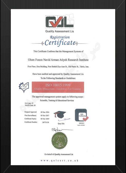 اخذ گواهینامه ایزو ISO 10015:1999 سیستم مدیریت هوشمند فرایند آموزش از QAL